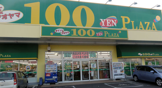100_yen_shop_featured