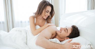 10 أمور تسعد زوجك أثناء العلاقة الحميمة سوبر ماما