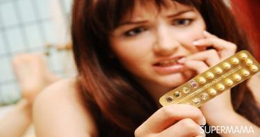 هل تؤثر حبوب منع الحمل على الإنجاب ثانية سوبر ماما