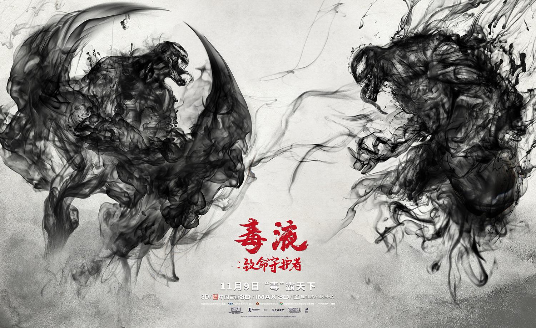 Venom (affiche chinoise)