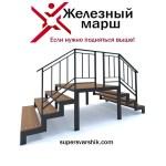 Лестница из металла на ломаном косоуре