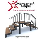 Лестница на металле с перилами в Москве