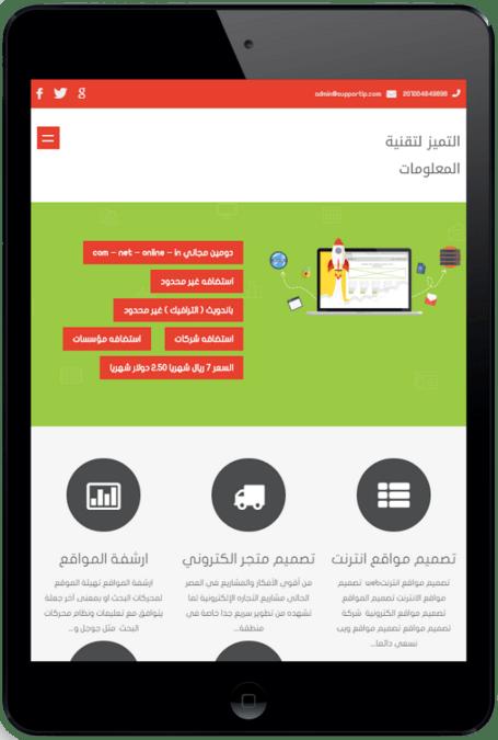 تطبيق التميز لتصميم المواقع