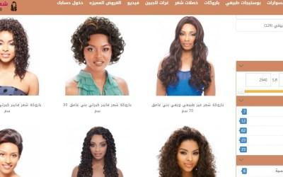 متجر شعر الجميلات