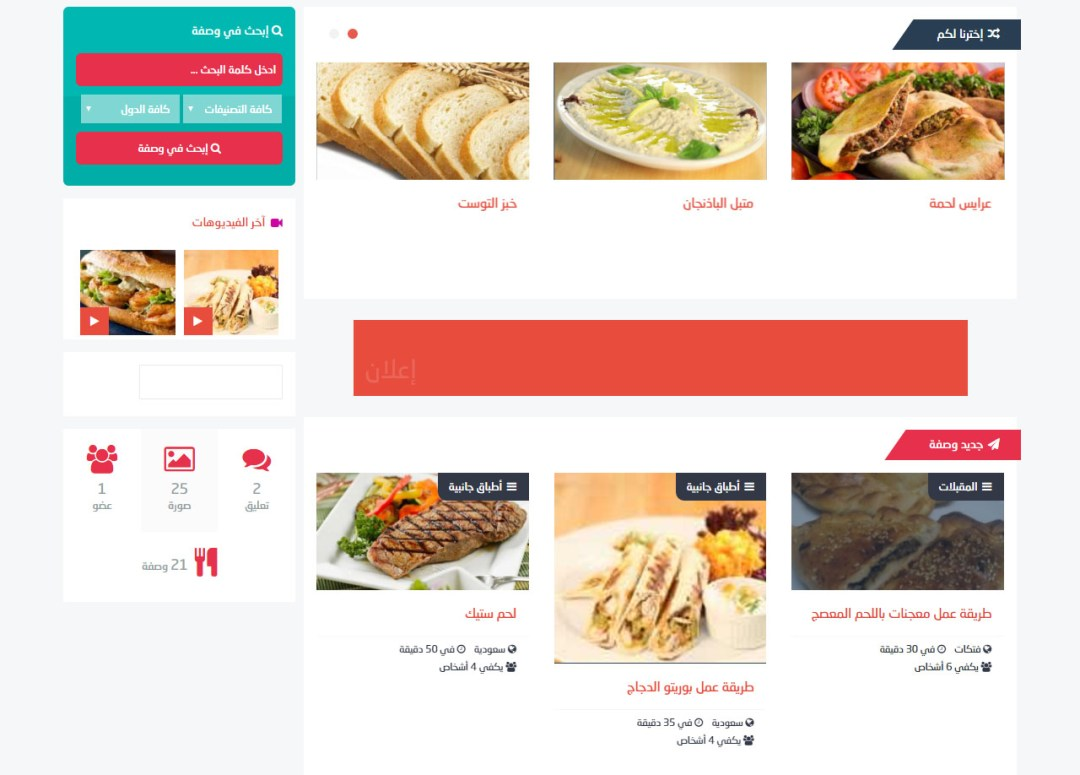مطبخي . توب يقدم لك العديد من الوصفات السريعة، طريقة تحضير جميع الوصفات العربية والعالمية، طريقة عمل تشيز كيك وحلويات شرقية وغربية، مع طبخات الرجيم