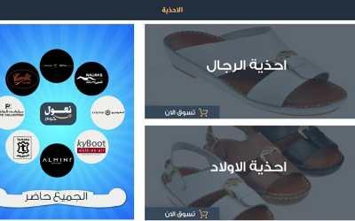 تصميم متجر الكتروني فى ثلاث خطوات من التميز للمتاجر