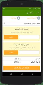 تطبيق سوق ms للتجاره الالكترونية