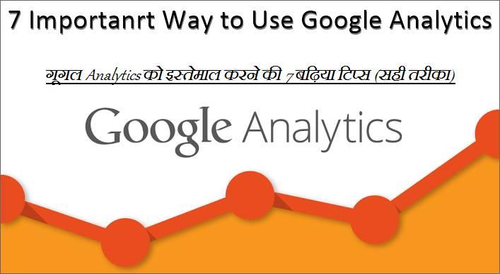 Google analytics ko kaise use kare 7 tarike