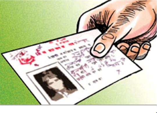 ६४ वर्षमा नागरिकता