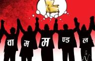 वाम गठबन्धनको काठमाडौँ १ मा प्रचार कार्यालय उद्घाटन