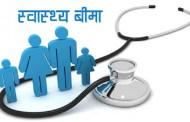 थप नौ जिल्लामा बीमा कार्यक्रम सञ्चालन हुँदै