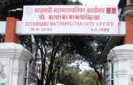 काठमाडौँ महानगरको बजेट तेह्र अर्ब भन्दा बढी
