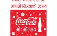 नेपालीको प्रिय खाना मःमको साथ कोका–कोला मो :मोत्सव