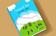 'चित्रजस्तो देश' बालकविता सङ्ग्रह प्रकाशित