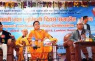 राष्ट्रपतिद्वारा लुम्बिनी अन्तर्राष्ट्रिय बौद्ध ध्यान केन्द्र तथा सभागृहको शिलान्यास
