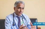 कम उमेरमा हृदयाघात हुने जोखिम डा. भगवान कोईराला