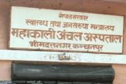 'अञ्चल अस्पताल' आफैँ बिरामी