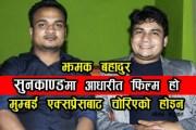 'झमकबहादुर' सुनकाण्डमा आधारीत फिल्म हो 'मुम्बई एक्सप्रेस' बाट चोरिएको होइन: निर्देशक कटुवाल