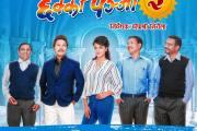 चलचित्र छक्का पन्जा-३ अफिसियल पोस्टर सार्बजनिक
