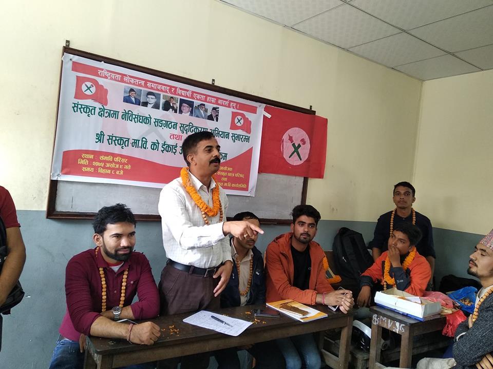 संस्कृत क्षेत्रमा नेविसंघको संगठन सुदृढीकरण अभियान  सुरु