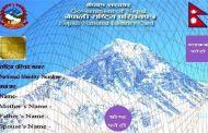 राष्ट्रिय परिचयपत्र ३ मङ्सिरदेखि पाँचथरबाट वितरण गरिने, ५० हजार बढीको विवरण सङ्कलन