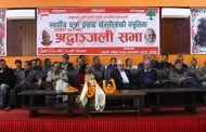Chakra Prasad Bastola remembered