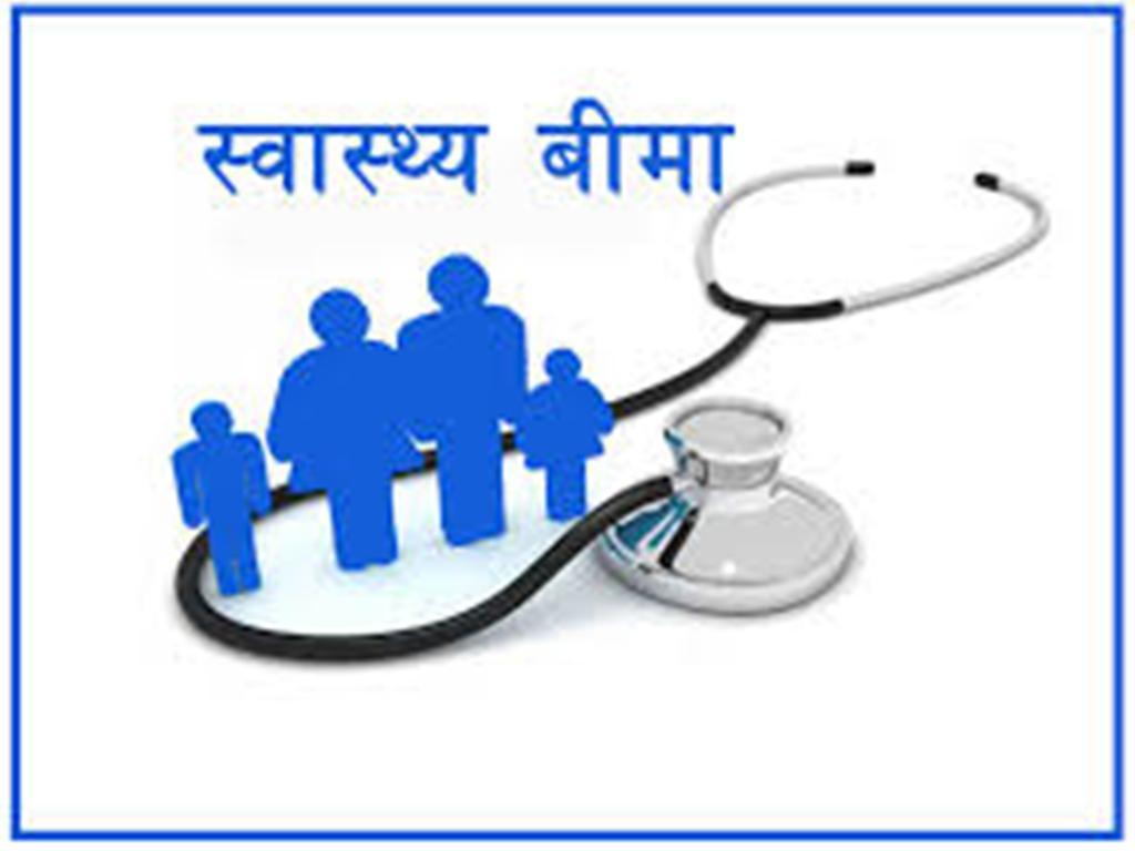 ज्येष्ठ नागरिक स्वास्थ्य बीमा कार्यक्रम प्रभावकारी