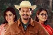 वर्षा राउत र सुरक्षा पन्त अभिनित गोपी फिल्म रिलिज