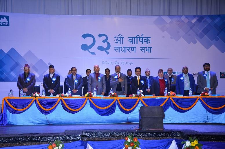 एनएमबि बैंकको २३ औं वार्षिक साधारण सभा