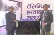 सिभिल बैंकद्वारा नेपाल आँखा अस्पताललाई टिभि प्रदान