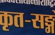 तीनदिने अन्तर्राष्ट्रिय संस्कृत सङ्गोष्ठी राजधानीमा सम्पन्न