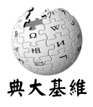 Wikipedia-logo-zh-classical