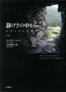 Out of Silence Japanese edition