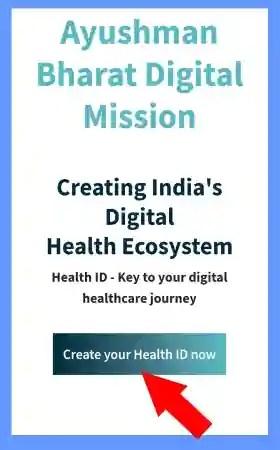 health card kaise banaye