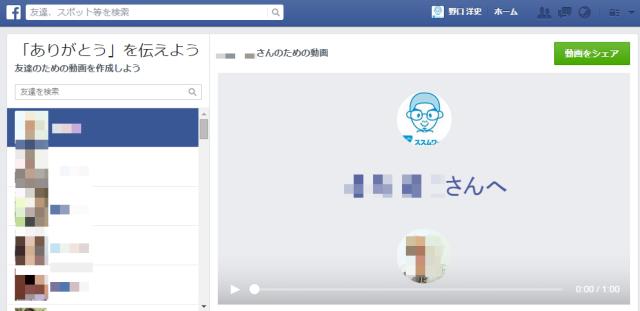 Facebook「ありがとう」を伝えよう