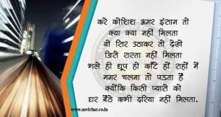 ghar baithe kabhi dariya nahi milta