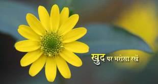 Khud Par Bharosa Rakhe