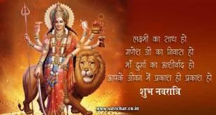 माँ दुर्गा के आशीर्वाद से