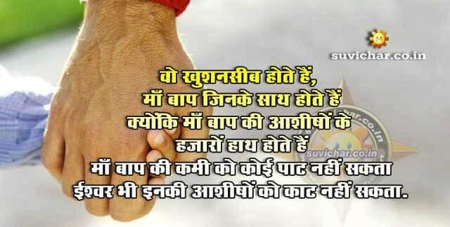 Ma Baap Ki Aashish