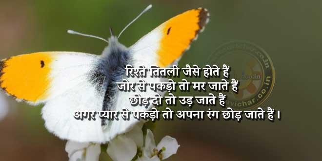 रिश्ते तितली जैसे होते हैं
