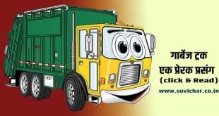 गार्बेज ट्रक (कूड़े का ट्रक)