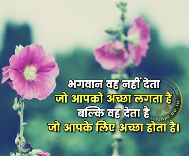 ईश्वर - Facebook whatsapp status image