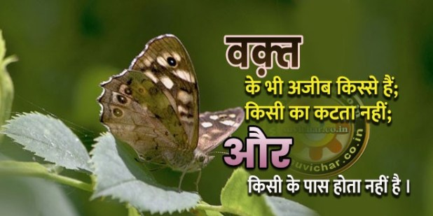 time quotes in hindi - वक़्त