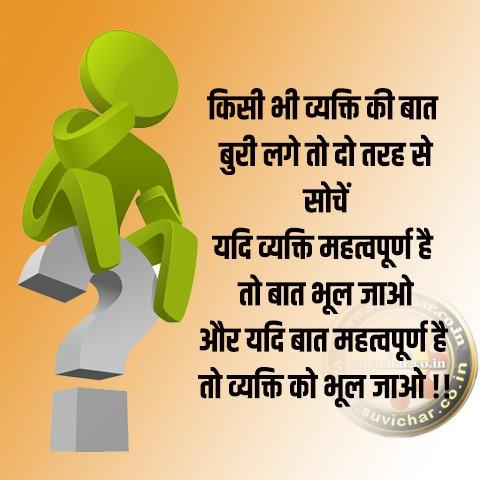 hindi thoughts images