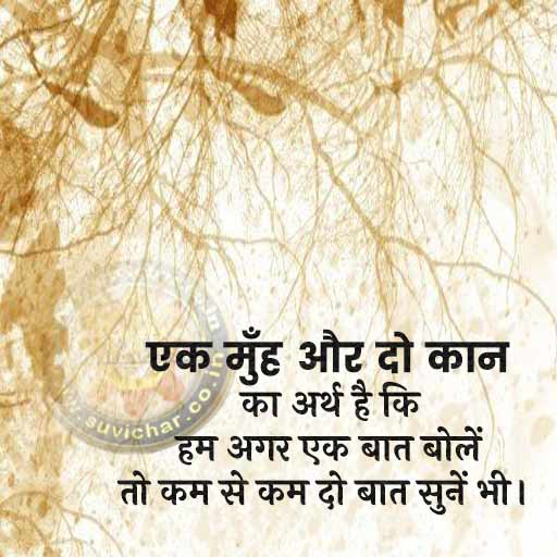 hindi thoughts, Motivational Quotes
