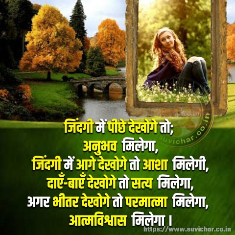 quotes on life in hindi for whatsapp