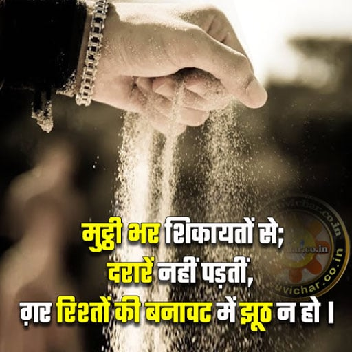 Life Inspirational Motivational Quotes in Hindi with Images