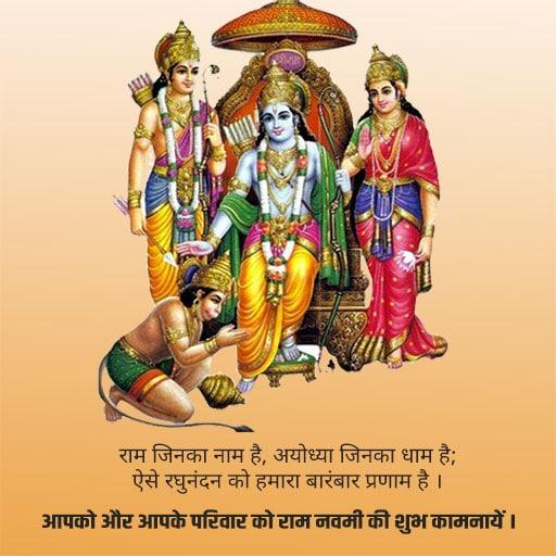 Ram Navmi Message