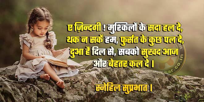 good morning Hindi status quotes