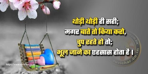 mulakat-status-sms-in-Hindi
